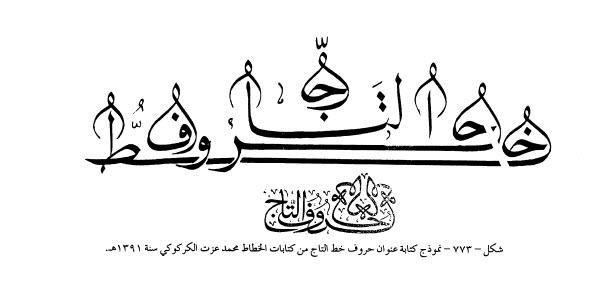 الخط العربي فى العصر الحديث