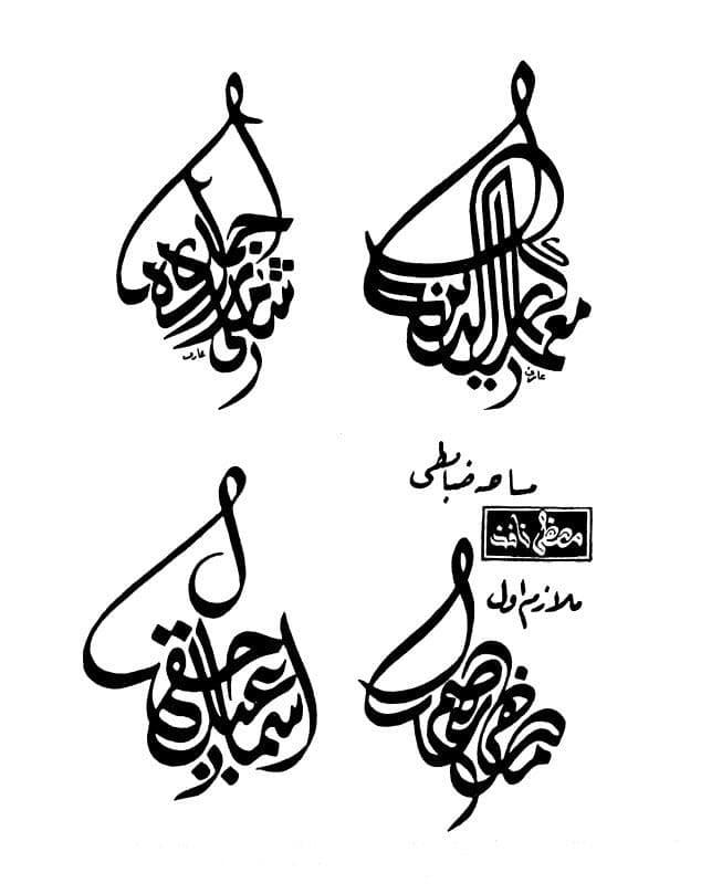 شكل الكتابة بخط السنبلي