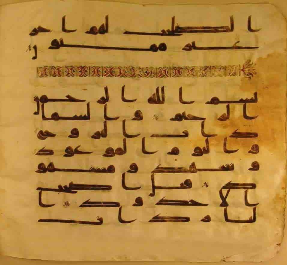 طريقة الكتابة في عصر الإسلام