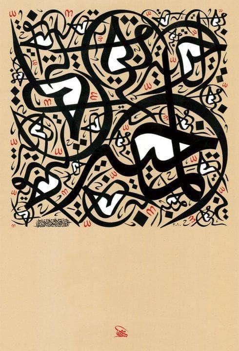 ملء الفراغ في الخط العربي