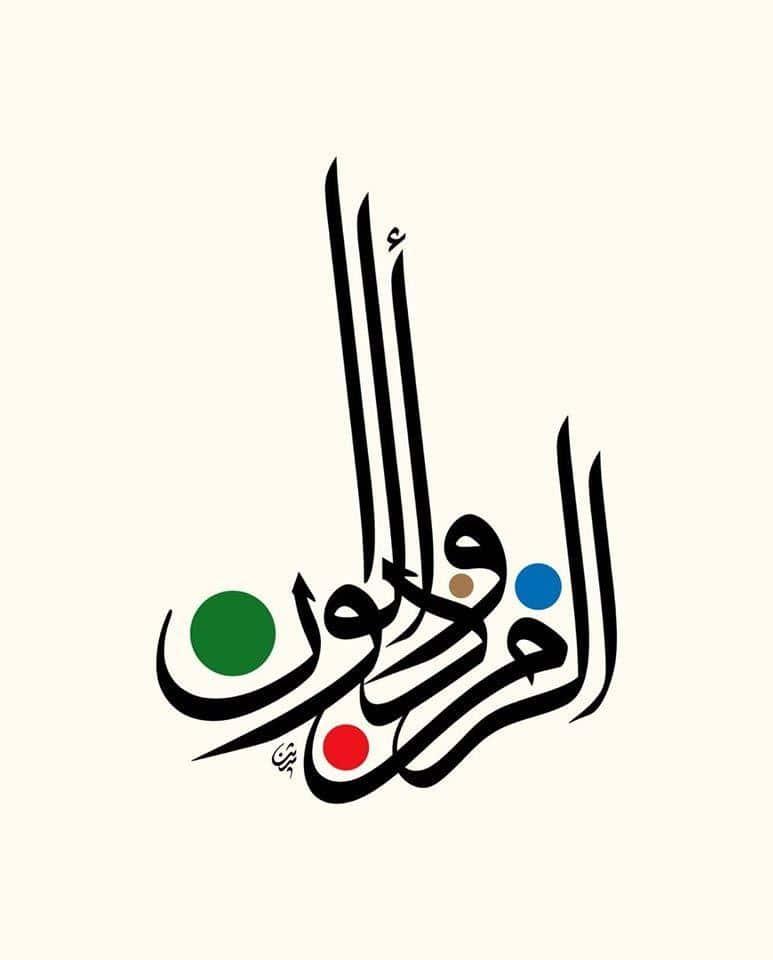 أحد التصميمات بالخط العربي