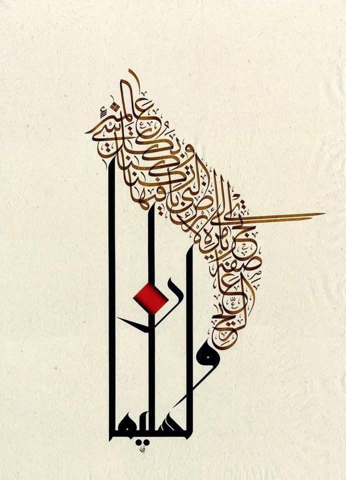 الإيقاع في الخط العربي