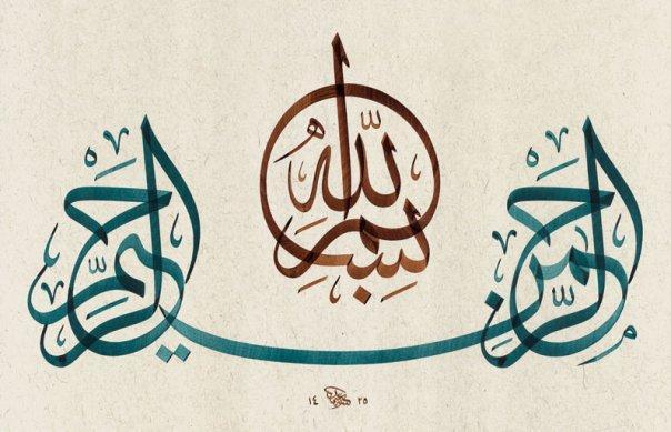 المطاطية في الخط العربي