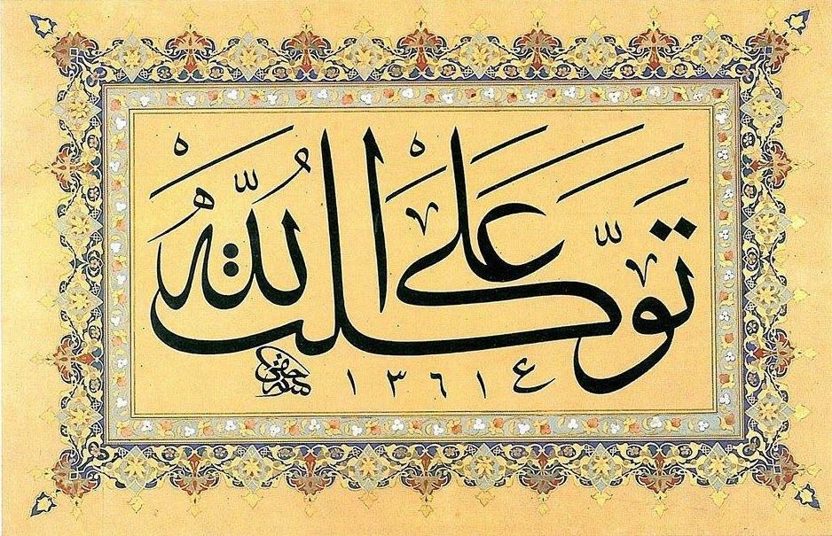 شكل البسط في الخط العربي