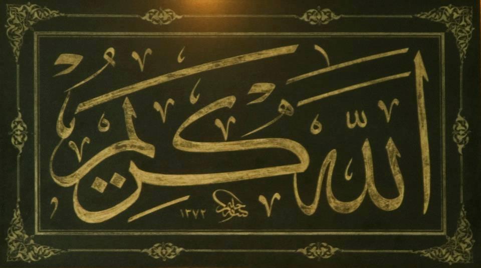 البسط أو الامتداد الأفقي في الخط العربي
