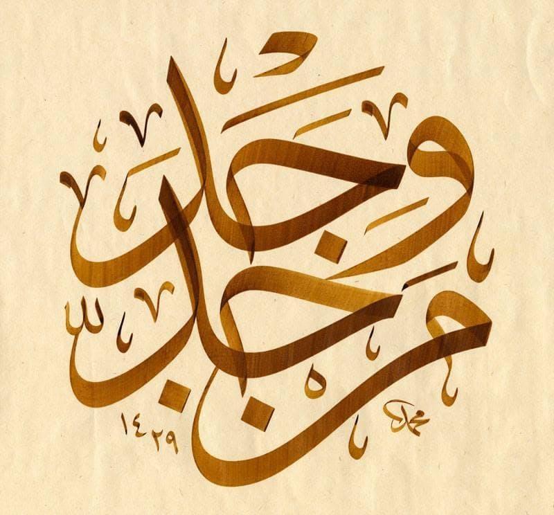 قابلية الضغط في الخط العربي