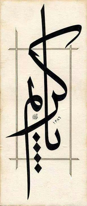 البعد الفلسفي للخط العربي