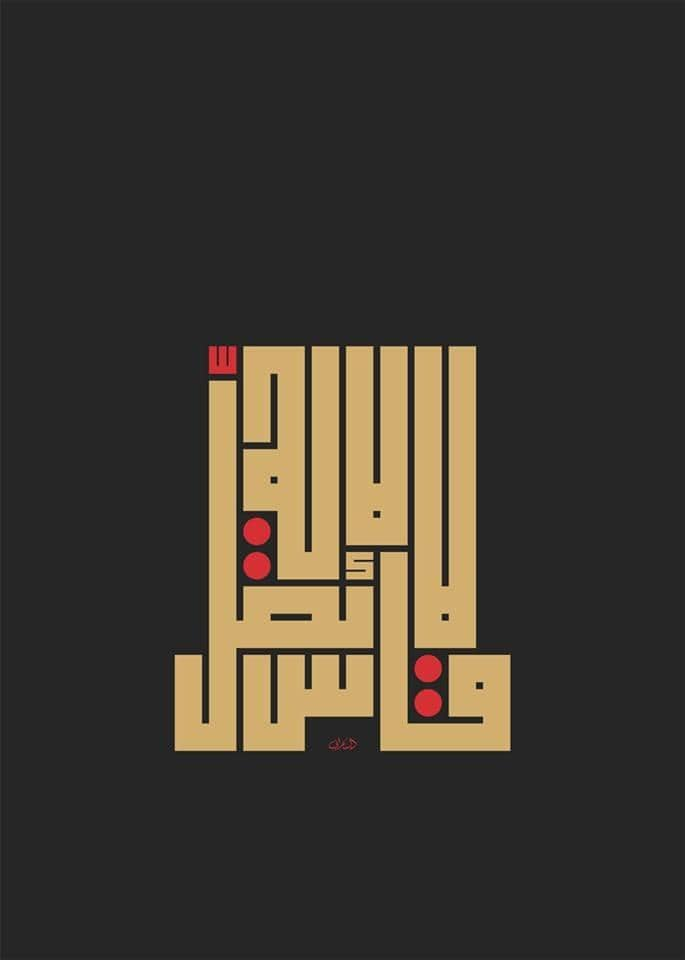التزوية في الخط العربي
