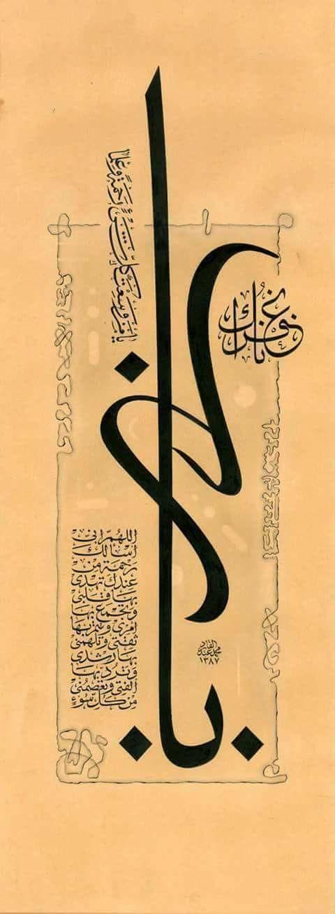 الأبعاد الفلسفية في الخط العربي