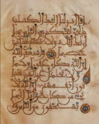 الكتابة في عصر الأندلس