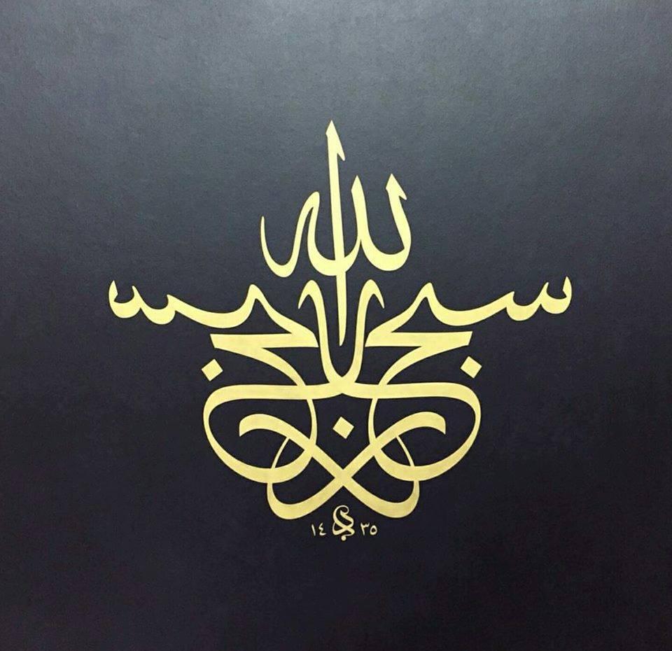 الإتزان في الخط العربي