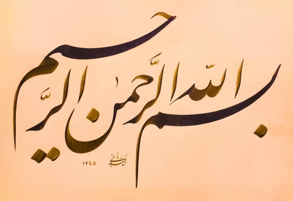 شكل الخط الفارسي