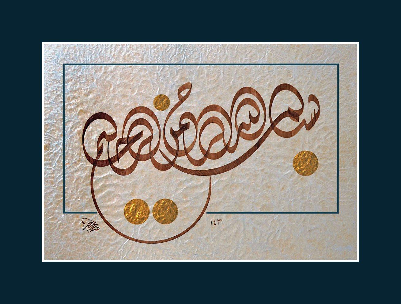 توزيع المساحات في الخط العربي