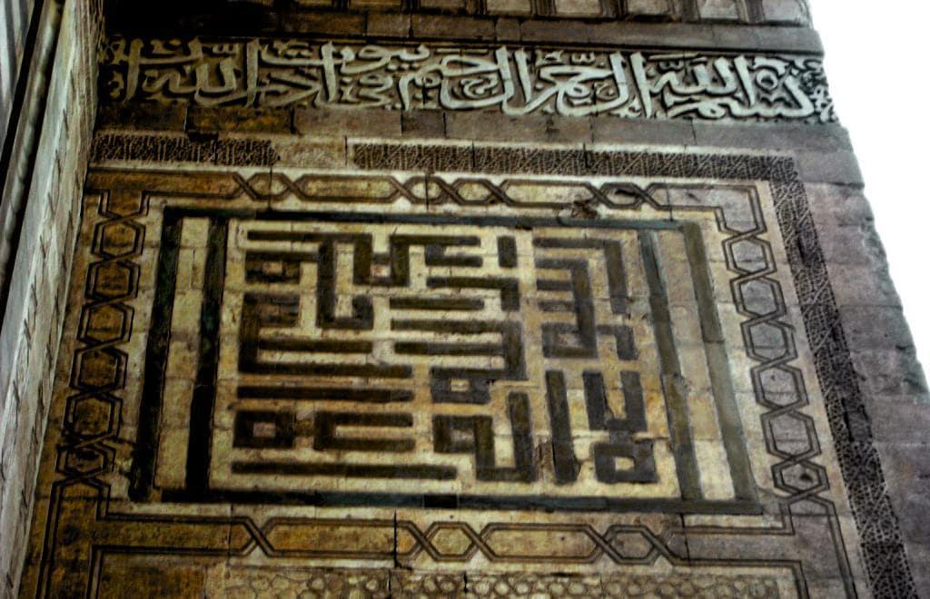 الكتابة على مسجد السلطان حسن