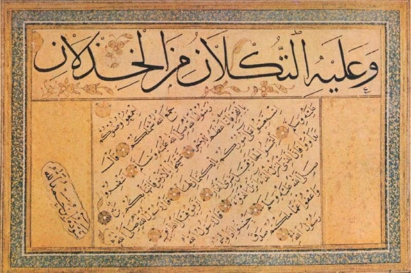 الخطاط الشيخ حمد الله الأماسي الذى يعتبر إمام الخطاطين الأتراك