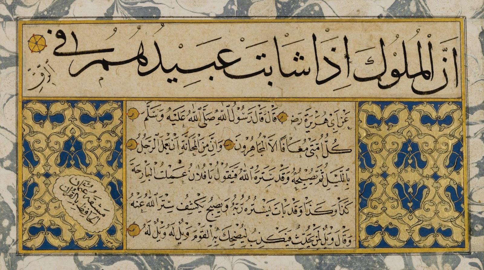 الخطاط الحافظ عثمان