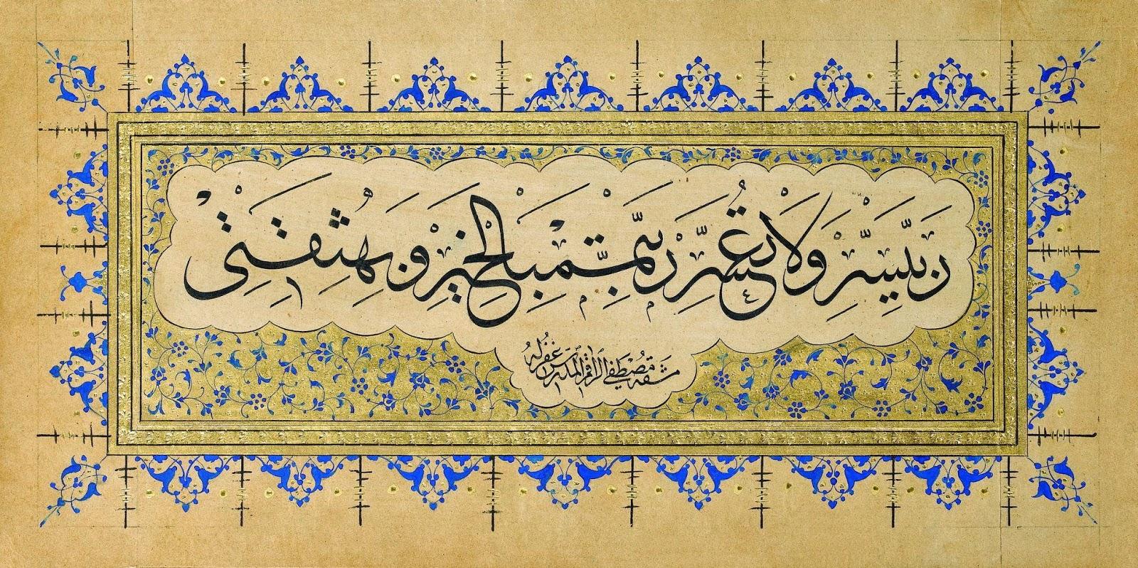 الخط العربي وتأثيره في التصميم