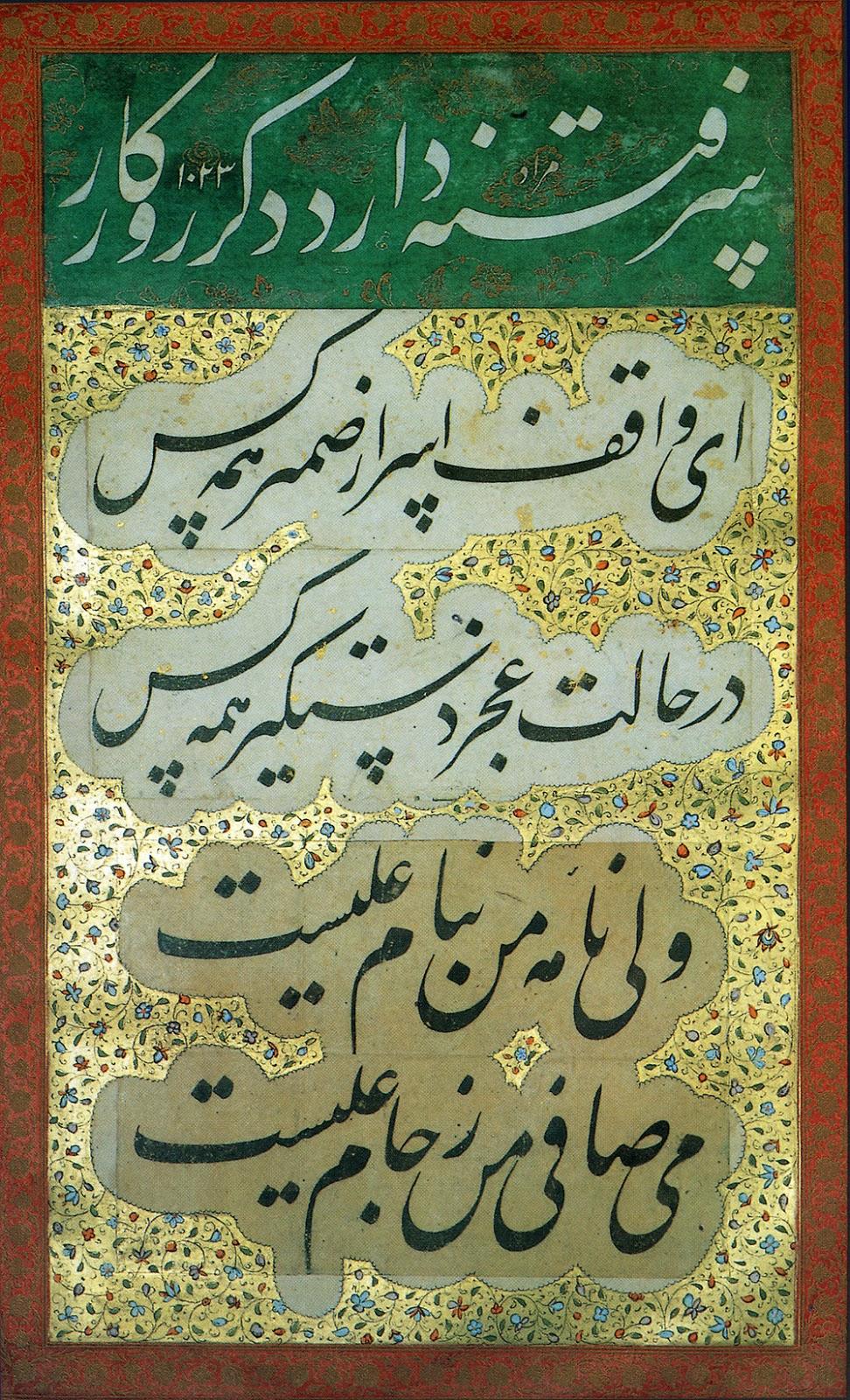 الخط العربي في ايران
