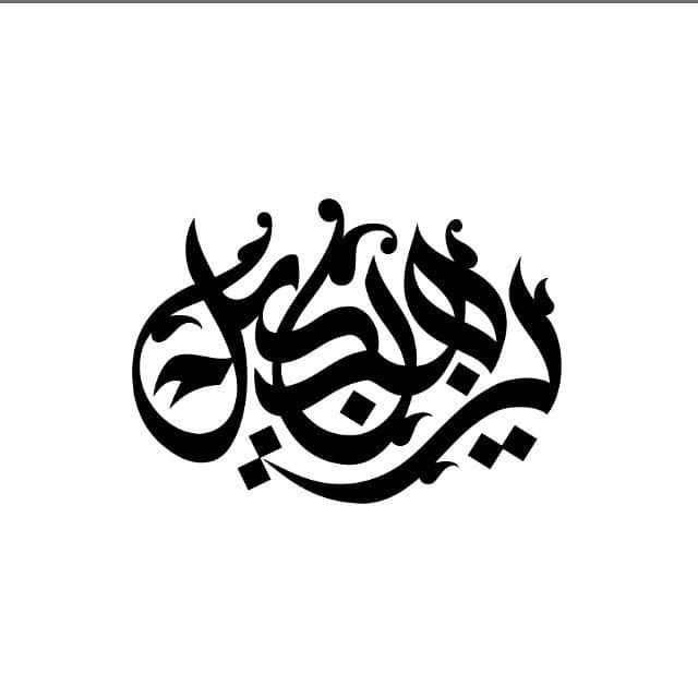 أنواع الخطوط وأشكالها المختلفة ثقافة الخط العربي بيانات