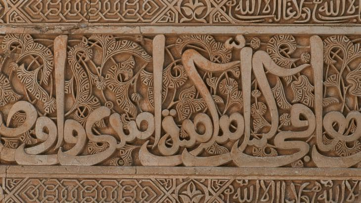 جزء من الرسم بالخط العربي