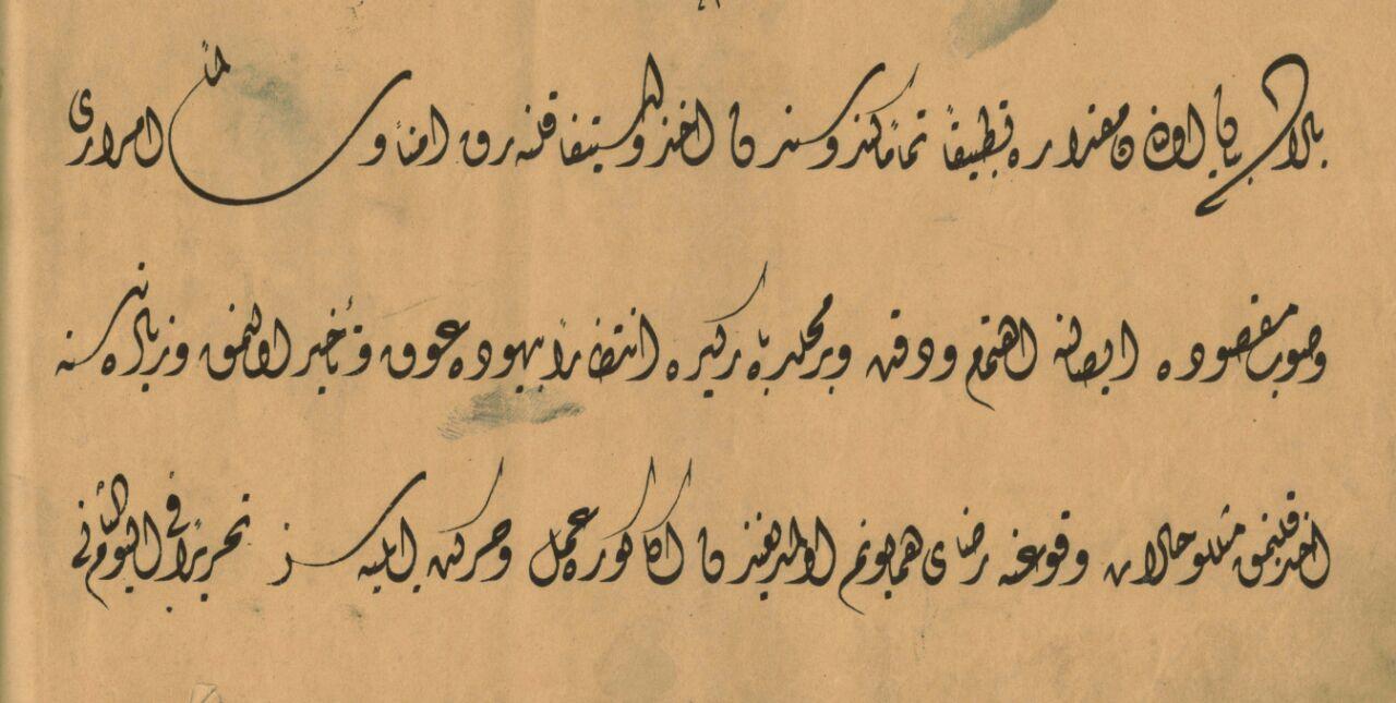 الكتابة بالخط الديواني
