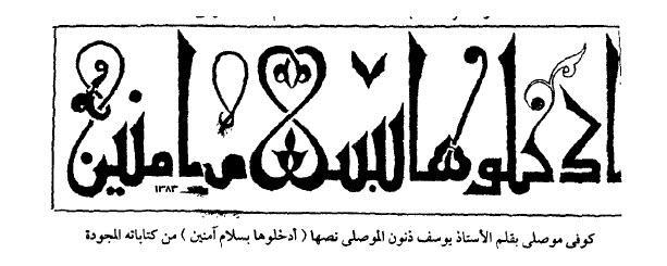 خط الكوفي الموصلي