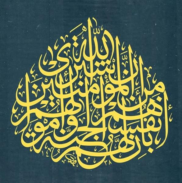 التشابك والتداخل في الخط العربي
