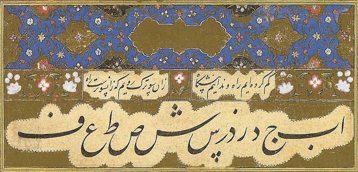 الخط الفارسي أو التعليق